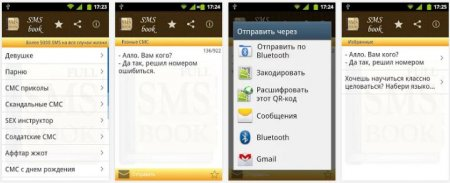 SMS-BOX (��������� ���) ��� Android